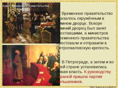 Арест Временного правительства. Временное правительство оказалось окружённым ...