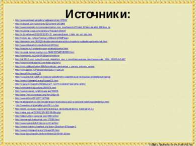 Источники: http://www.vashsad.ua/gallery/wallpapers/item/37039/ http://maxpar...