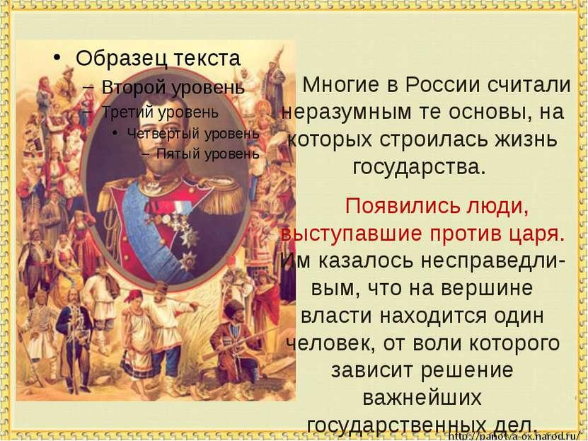 Многие в России считали неразумным те основы, на которых строилась жизнь госу...