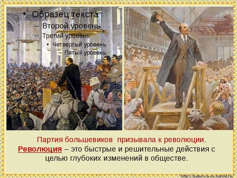 Партия большевиков призывала к революции. Революция – это быстрые и решительн...