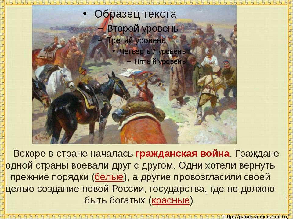 Вскоре в стране началась гражданская война. Граждане одной страны воевали дру...