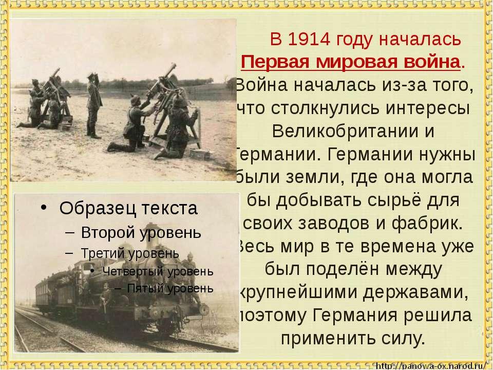 В 1914 году началась Первая мировая война. Война началась из-за того, что сто...