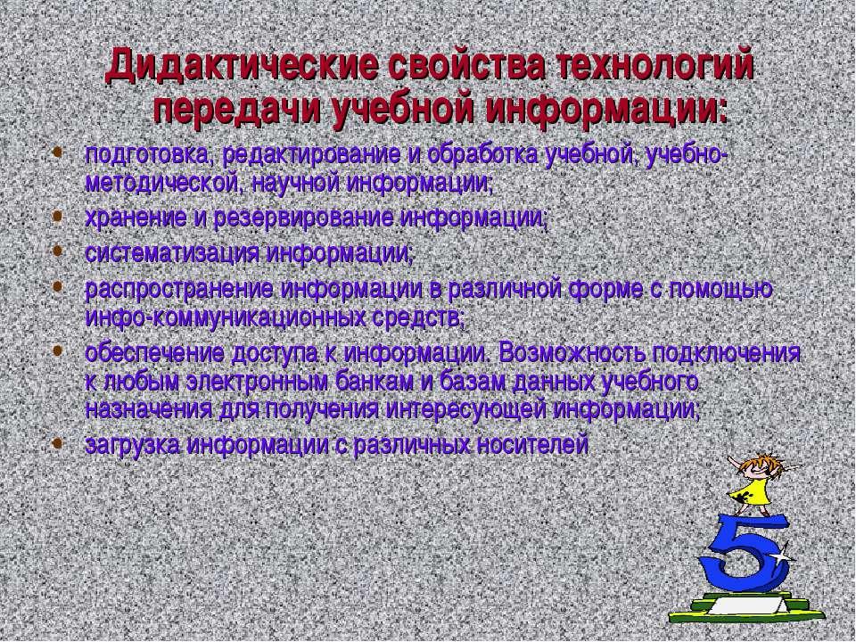 Дидактические свойства технологий передачи учебной информации: подготовка, ре...