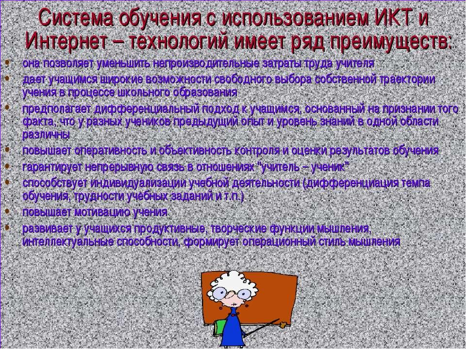 Система обучения с использованием ИКТ и Интернет – технологий имеет ряд преим...