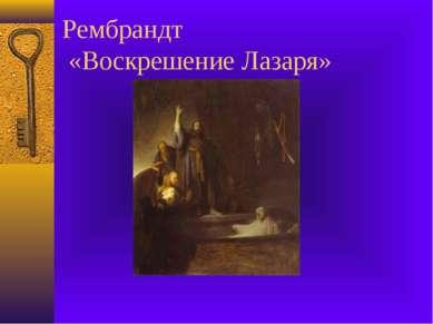 Рембрандт «Воскрешение Лазаря»