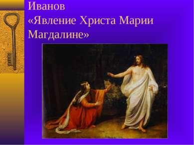 Иванов «Явление Христа Марии Магдалине»