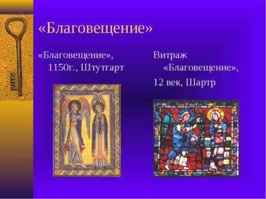 «Благовещение» «Благовещение», 1150г., Штутгарт Витраж «Благовещение», 12 век...