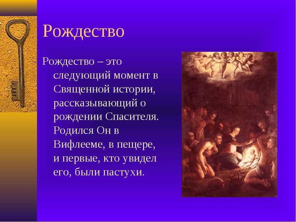 Рождество Рождество – это следующий момент в Священной истории, рассказывающи...