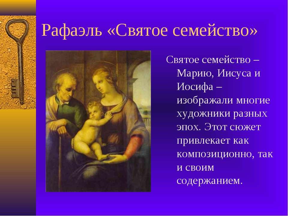Рафаэль «Святое семейство» Святое семейство – Марию, Иисуса и Иосифа – изобра...