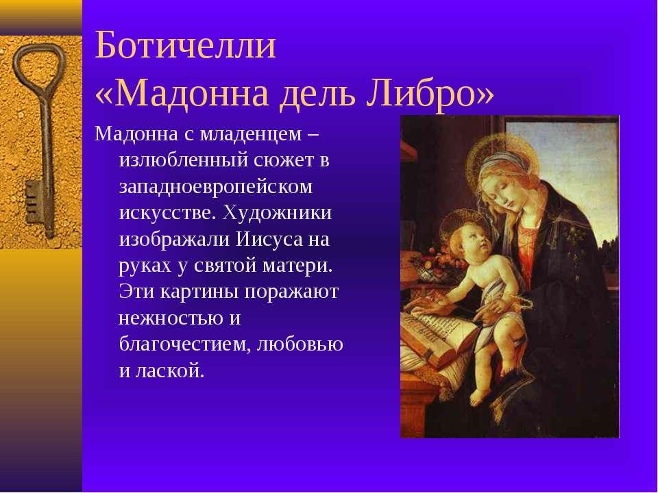 Ботичелли «Мадонна дель Либро» Мадонна с младенцем – излюбленный сюжет в запа...