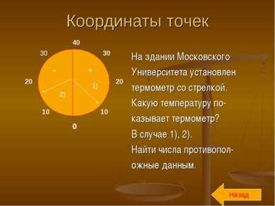 Координаты точек На здании Московского Университета установлен термометр со с...