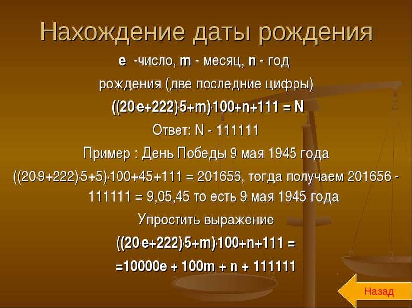 Нахождение даты рождения е -число, m - месяц, n - год рождения (две последние...