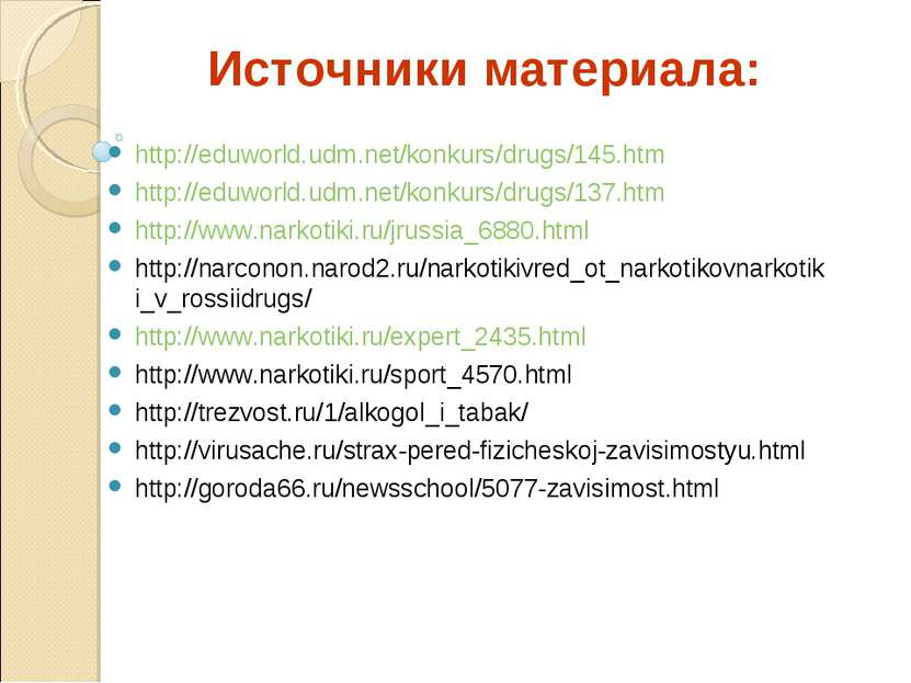 Источники материала: http://eduworld.udm.net/konkurs/drugs/145.htm http://edu...
