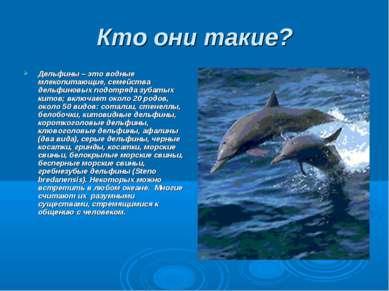 Кто они такие? Дельфины – это водные млекопитающие, семейства дельфиновых под...