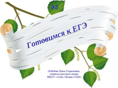 Готовимся к ЕГЭ А3 Лебедева Нина Георгиевна, учитель русского языка МКОУ «Уст...