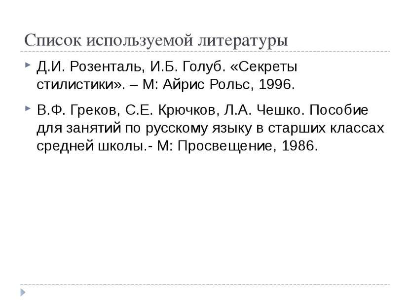 Список используемой литературы Д.И. Розенталь, И.Б. Голуб. «Секреты стилистик...