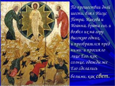 По прошествии дней шести, взял Иисус Петра, Иакова и Иоанна, брата его, и воз...