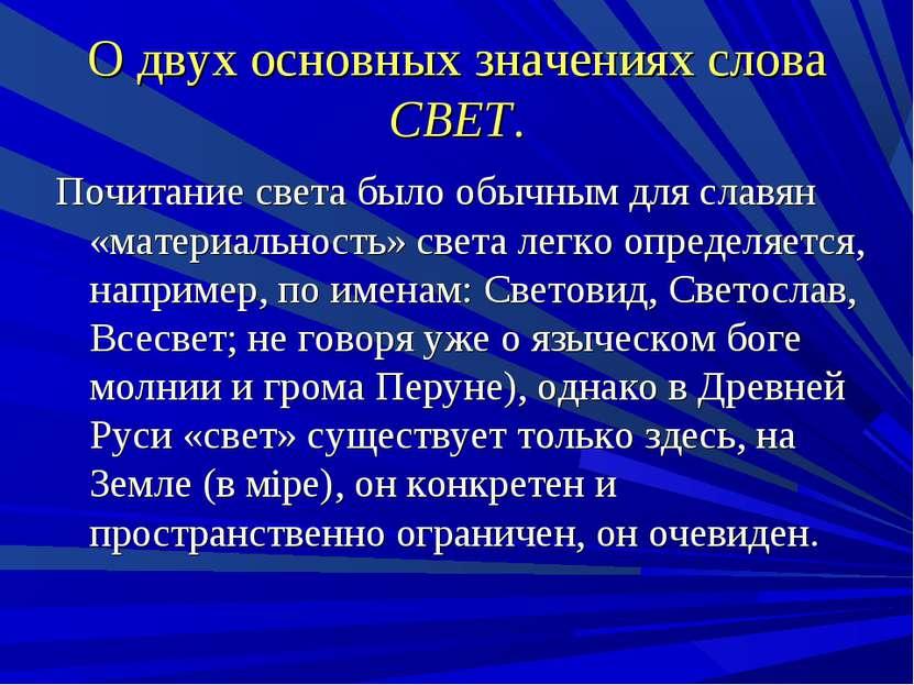 О двух основных значениях слова СВЕТ. Почитание света было обычным для славян...