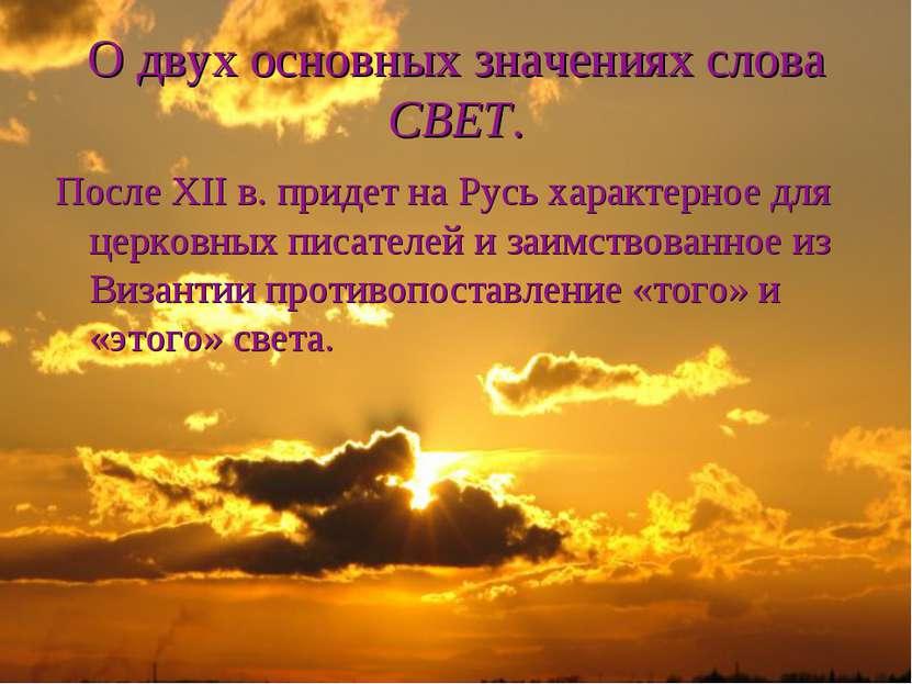 О двух основных значениях слова СВЕТ. После XII в. придет на Русь характерное...