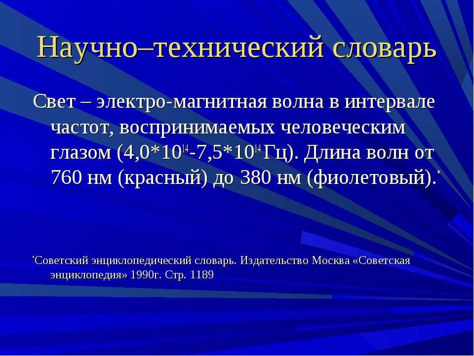 Научно–технический словарь Свет – электро-магнитная волна в интервале частот,...