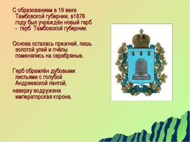 С образованием в 19 веке Тамбовской губернии, в1878 году был учреждён новый г...