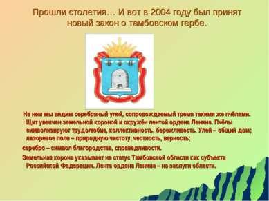 Прошли столетия… И вот в 2004 году был принят новый закон о тамбовском гербе....