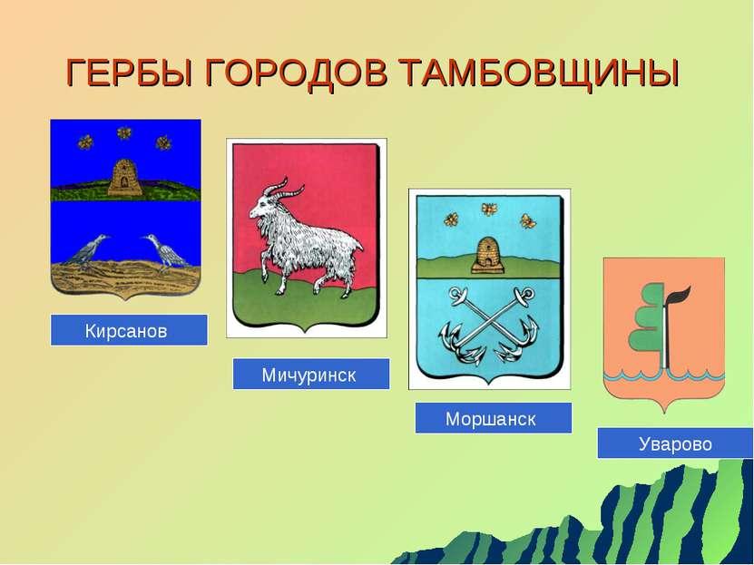 ГЕРБЫ ГОРОДОВ ТАМБОВЩИНЫ