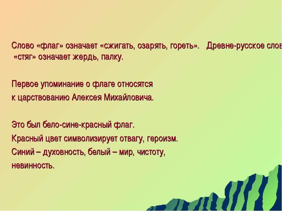 Слово «флаг» означает «сжигать, озарять, гореть». Древне-русское слово «стяг»...