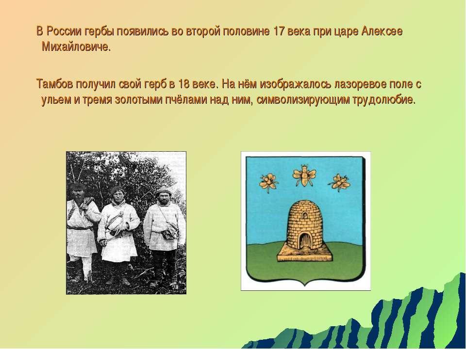 В России гербы появились во второй половине 17 века при царе Алексее Михайлов...