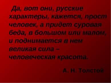 А. Н. Толстой Да, вот они, русские характеры, кажется, прост человек, а приде...