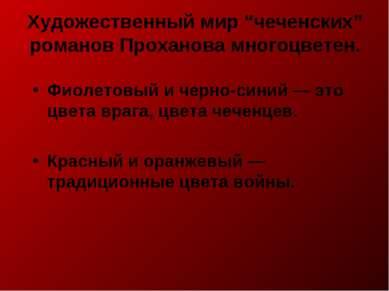 """Художественный мир """"чеченских"""" романов Проханова многоцветен. Фиолетовый и че..."""