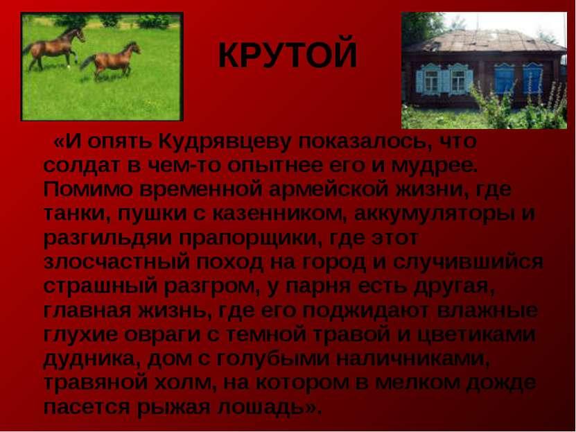 КРУТОЙ «И опять Кудрявцеву показалось, что солдат в чем-то опытнее его и мудр...