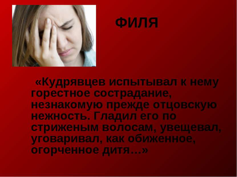 ФИЛЯ «Кудрявцев испытывал к нему горестное сострадание, незнакомую прежде отц...