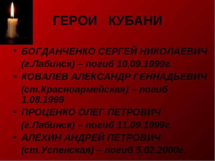 ГЕРОИ КУБАНИ БОГДАНЧЕНКО СЕРГЕЙ НИКОЛАЕВИЧ (г.Лабинск) – погиб 10.09.1999г. К...