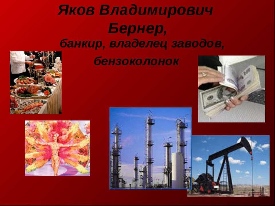 Яков Владимирович Бернер, банкир, владелец заводов, бензоколонок