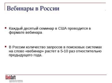 Вебинары в России Каждый десятый семинар в США проводится в формате вебинара ...