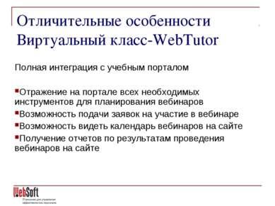 Отличительные особенности Виртуальный класс-WebTutor Полная интеграция с учеб...