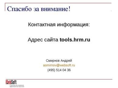 Спасибо за внимание! Контактная информация: Адрес сайта tools.hrm.ru Смирнов ...