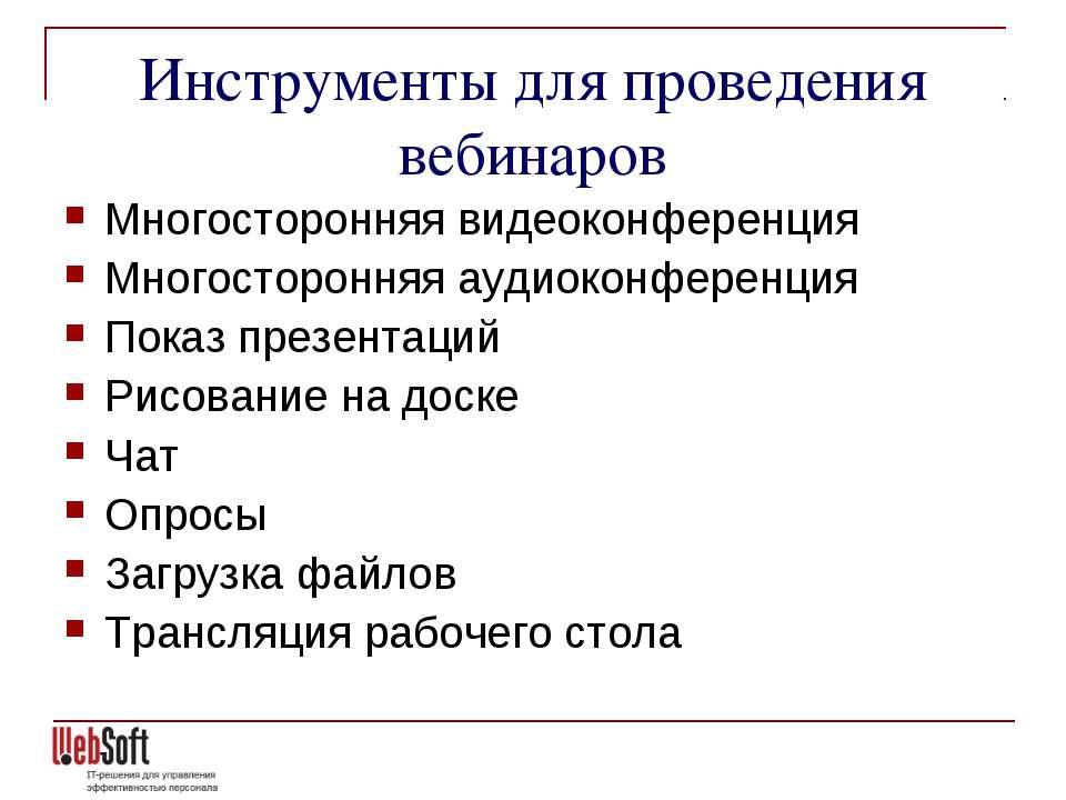 Инструменты для проведения вебинаров Многосторонняя видеоконференция Многосто...