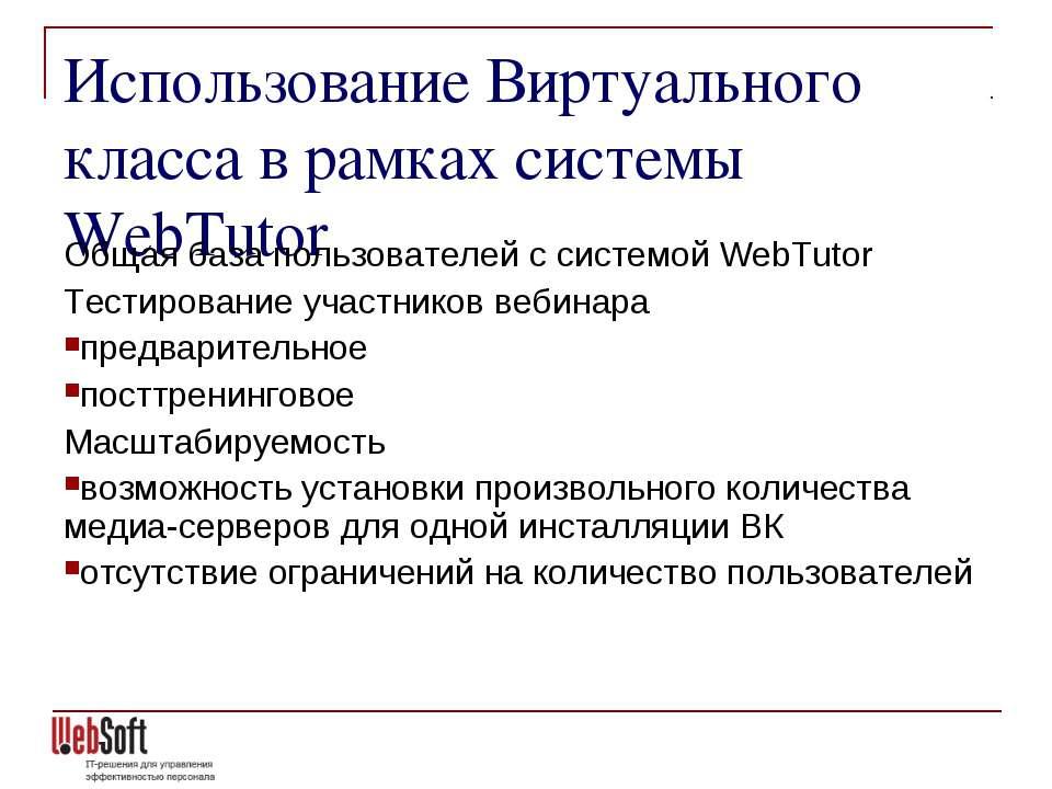 Использование Виртуального класса в рамках системы WebTutor Общая база пользо...