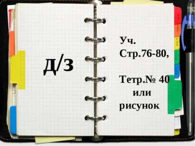 д/з Уч. Стр.76-80, Тетр.№ 40 или рисунок