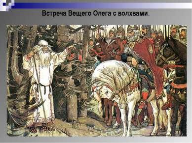 Встреча Вещего Олега с волхвами.