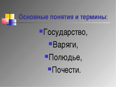 Основные понятия и термины: Государство, Варяги, Полюдье, Почести.