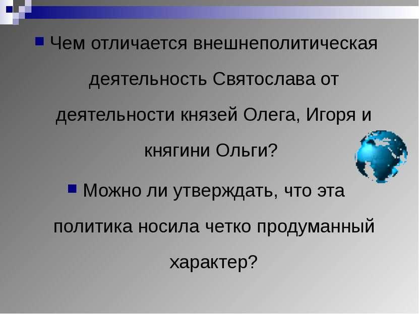 Чем отличается внешнеполитическая деятельность Святослава от деятельности кня...