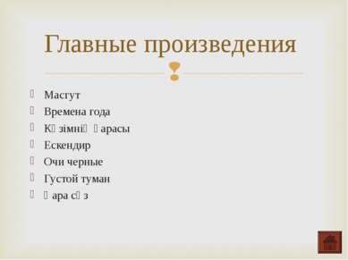 Главные произведения Масгут Времена года Көзімнің қарасы Ескендир Очи черные ...