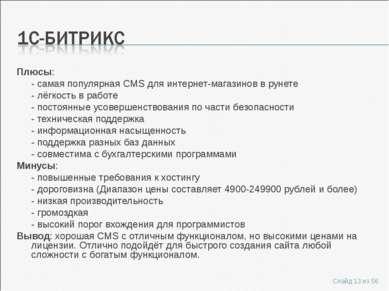 Плюсы: - самая популярная CMS для интернет-магазинов в рунете - лёгкость в ра...