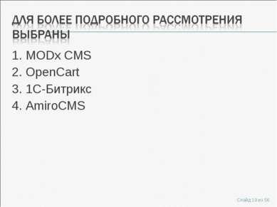 1. MODx CMS 2. OpenCart 3. 1C-Битрикс 4. AmiroCMS Слайд * из 56