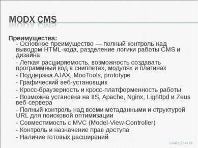 Преимущества: - Основное преимущество — полный контроль над выводом HTML-кода...