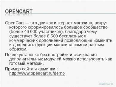 OpenCart — это движок интернет-магазинa, вокруг которого сформировалось больш...
