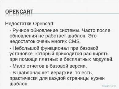 Недостатки Opencart: - Ручное обновление системы. Часто после обновления не р...